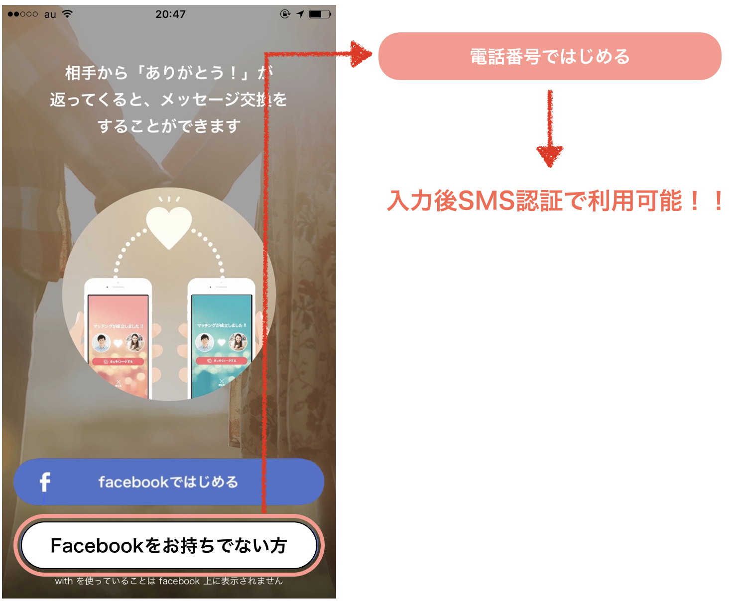 withのFacebookなし登録