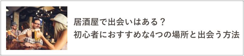 居酒屋出会いの記事