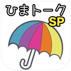 ひまトークSPのアイコン