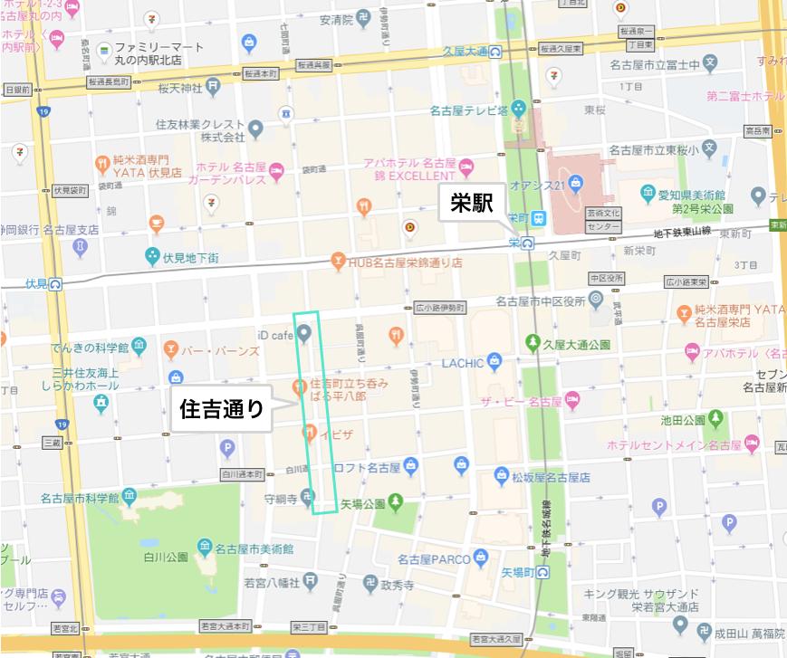 栄駅「住吉通り」
