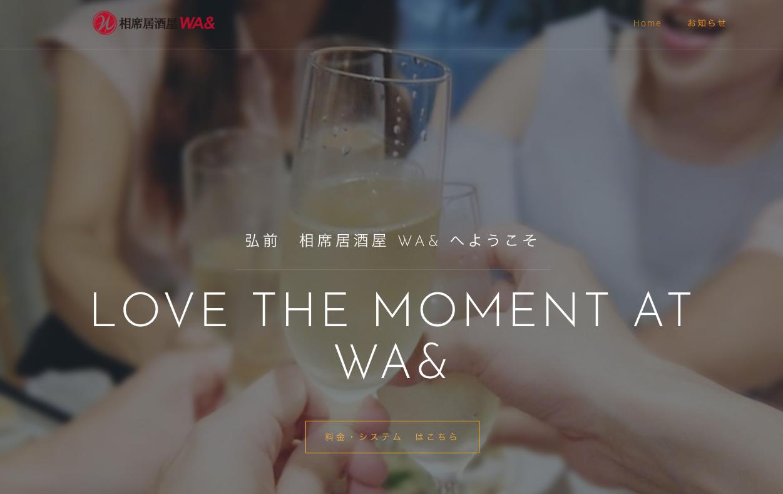 青森県「相席居酒屋WA&」
