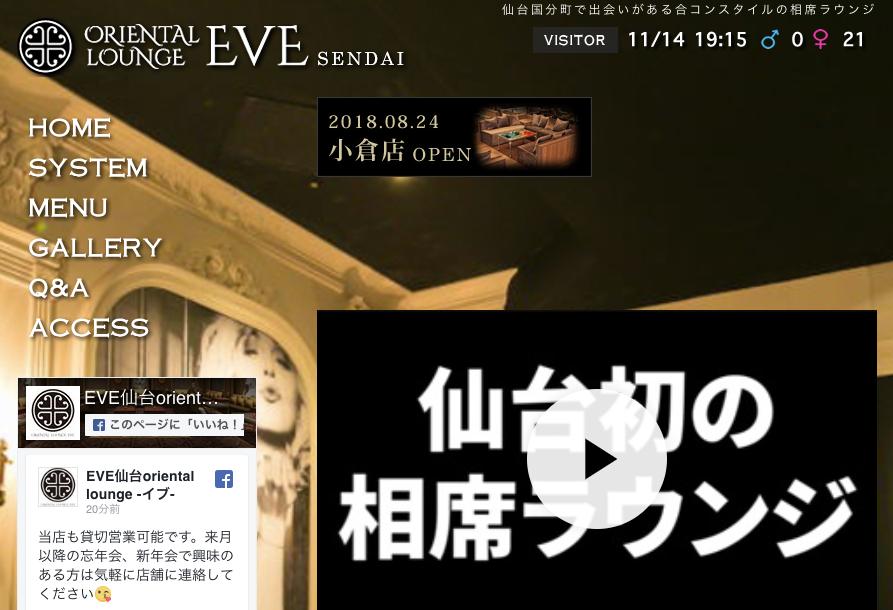 仙台「ORIENTAL LOUNGE EVE SENDAI」
