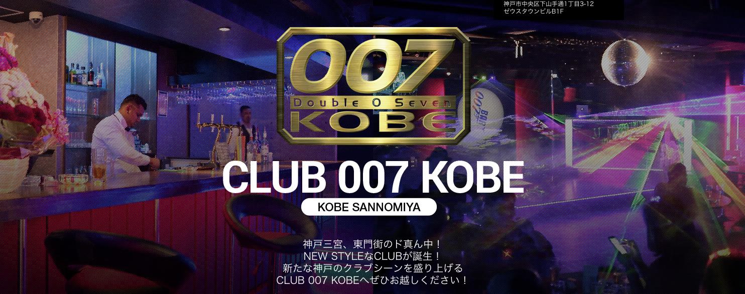 神戸「Kobe Club 007」