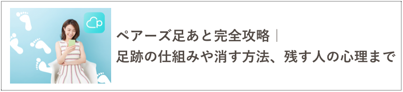 ペアーズ足あとの記事