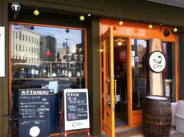 鳥取県「お気楽バル Casa」
