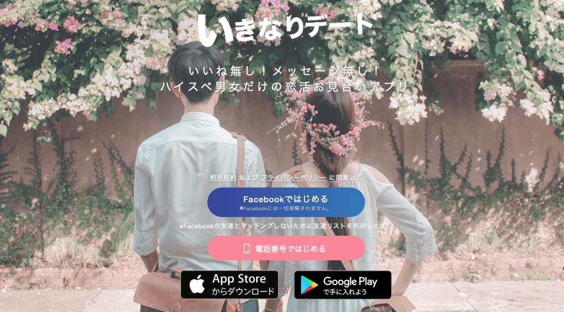 いきなりデートの公式ページ