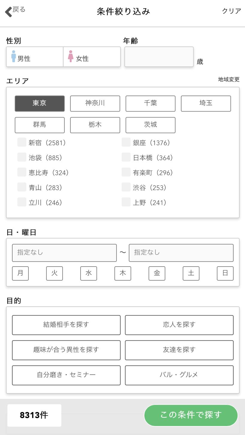 街コンジャパンの選べる街コン