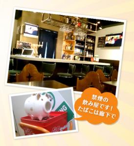 【Bar学校】